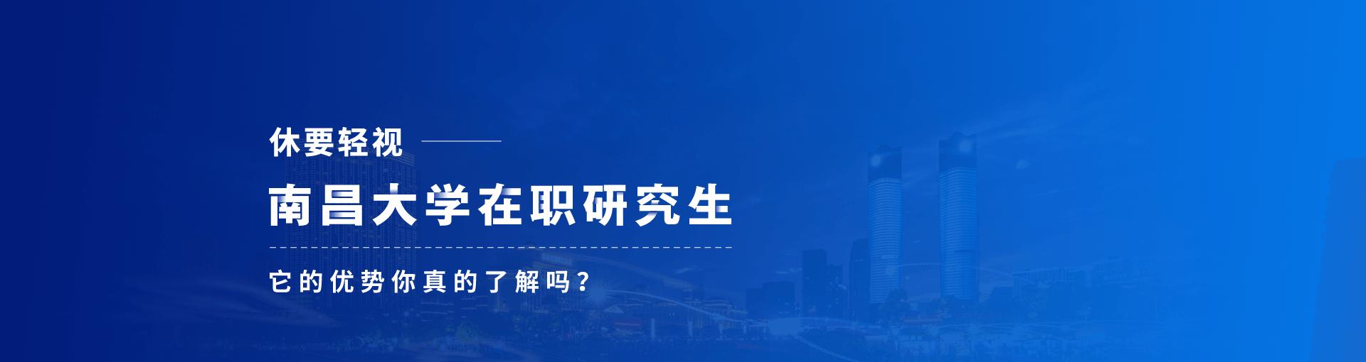 2019年南昌大学在职研究生优势