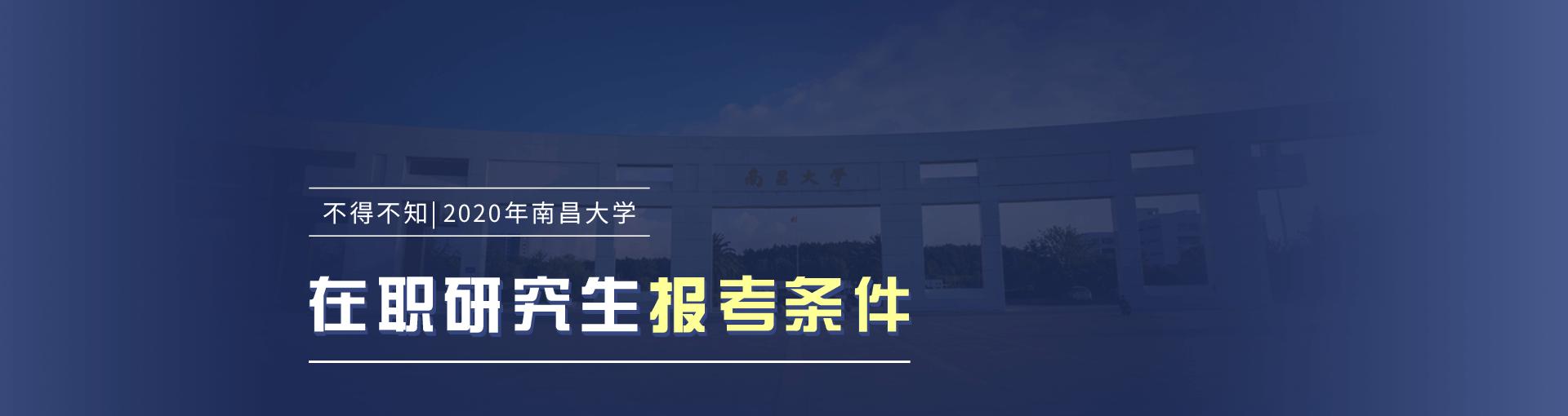 2019年南昌大学在职研究生报考条件详解!